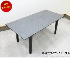 石目調 メラミン化粧板 ダイニングテーブル 伸張式食卓テーブル おしゃれ 北欧 4本脚 ダークグレーグレー 4本脚 4人掛け用 6人掛け用 木製 日本製