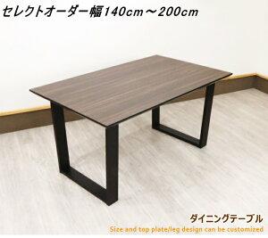 ウォールナット柄 ホワイト 白 メラミン化粧板 木製脚食卓テーブル おしゃれ 北欧 ダイニングテーブル 国産ブラック 4本脚 T字脚 日本製天板 セレクトオーダー