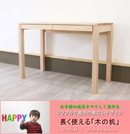 【送料無料】天然木メープル無垢材の学習デスク木製『木の机』将来型デスク・オイル塗装仕上げ国産・日本製本体のみ・平机パソコンデスク・木の風合い・ナチュラル