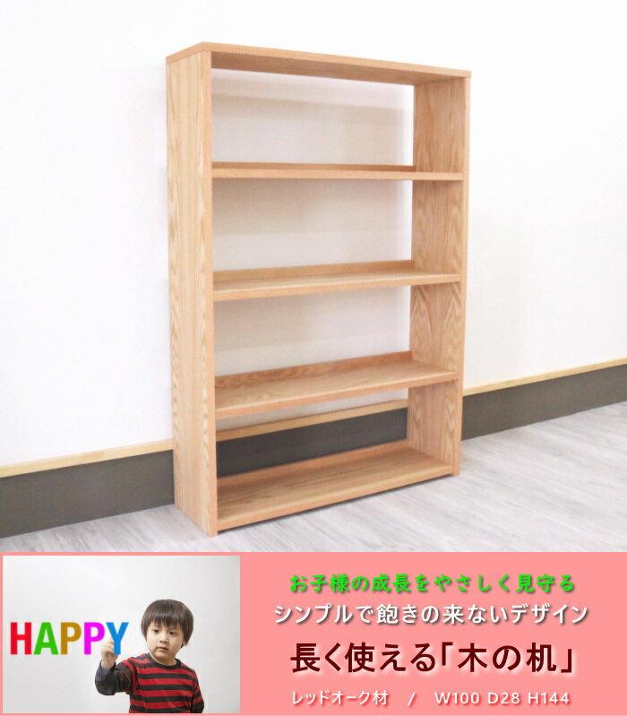【送料無料】天然木レッドオーク突板材のシェルフ木製『木の机』将来型デスク・オイル塗装仕上げ国産・日本製オープンラック・本棚・木の風合い・ナチュラル