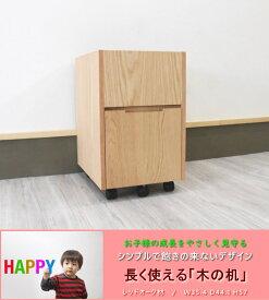 【送料無料】天然木レッドオーク無垢材使用デスクワゴン『木の机』将来型デスク・オイル塗装仕上げ国産・日本製デスクサイドワゴン・木の風合い・ナチュラル A4収納