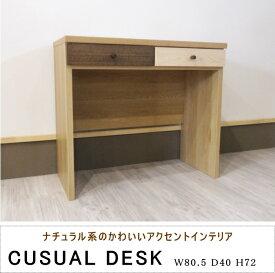 天然木と杢目シートの異素材の組み合わせがかわいいデスク 机 メープル材 カジュアルデスク ママデスク無垢材・木製ハンドル国産・日本製・木製・エコ仕様