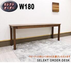 天然木 ナラ(オーク)ウォールナット無垢材の学習デスク『木の机』将来型デスク オイル塗装仕上げ ウレタン100cm〜200cm巾オリジナルデスク国産・日本製 北欧オシャレ 幅や奥行き 高さが選べます