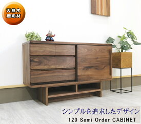 天然木ウォールナット・ナラ無垢材を贅沢に使用した木製国産・日本製セミオーダーメイド サイドボード収納引き戸スライド板戸シリーズ商品リビングボード・キャビネットW120cm オシャレ