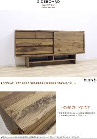 天然木ウォールナット・ナラ無垢材を贅沢に使用した木製国産・日本製セミオーダーメイド サイドボード収納引き戸スライド板戸シリーズ商品リビングボード・キャビネット
