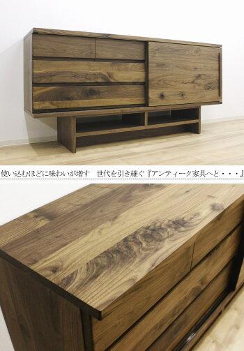 国産・日本製リビングボード・キャビネット・サイドボード天然木ウォールナット・ナラ無垢材オイル塗装仕上げアカセ木工高野木工常盤家具