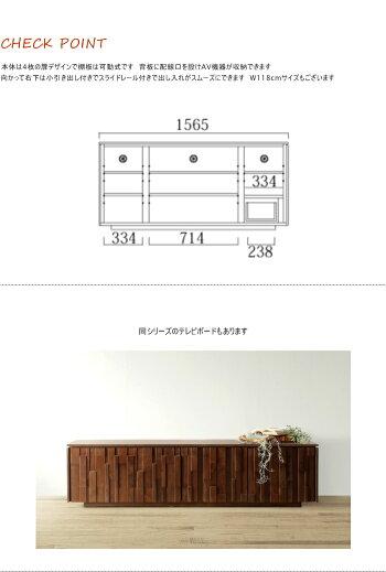 天然木突き板木製ウォールナット無垢材サイドボード・キャビネット・ローボード・格子・ボーダー・カリモク家具