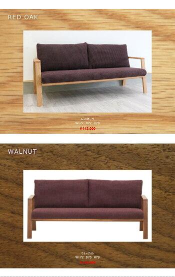 天然木ウォールナット無垢材の布張り3人掛けソファ・国産・日本製・セミオーダー・ナガノインテリア・カリモク家具