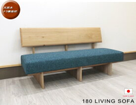 天然木ナラ ウォールナット無垢材 木枠フレーム 布張りカバーリング布張り 3人掛けソファー LD 北欧オシャレ国産・日本製 カスタムオーダーメイド・リビングダイニング