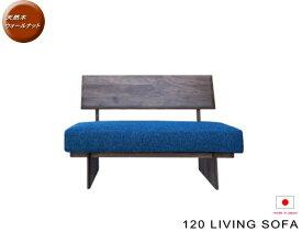 天然木ナラ ウォールナット無垢材 木枠フレーム 布張りカバーリング布張り 2人掛けソファー LD 北欧オシャレ国産・日本製 カスタムオーダーメイド・リビングダイニング