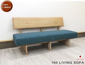 天然木ナラ ウォールナット無垢材 木枠フレーム 布張りカバーリング布張り 2.5人掛けソファー LD 北欧オシャレ国産・日本製 カスタムオーダーメイド・リビングダイニング