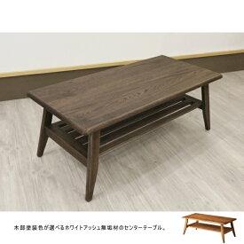 天然木ホワイトアッシュ無垢材 センターテーブル 木製ナチュラル色ライトブラウン ウォールナット色 組立て北欧 オイル塗装 中棚 スノコ 天板無垢材 W105cm