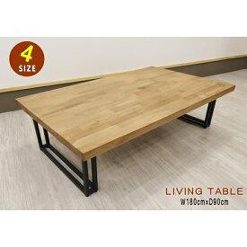 天然木オーク無垢材 ナラ材 リビングテーブル 180cm天板無垢 モダン ナチュラル ライト色 スチール脚アイアン ローテーブル おしゃれ 長方形 一枚板風