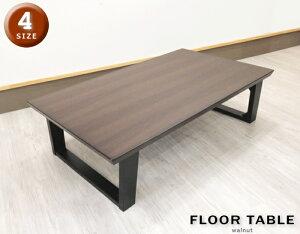 天然木 ウォールナット 突き板 ツートン 木製 座卓リビングテーブル W135cm 2本脚 和風モダン ブラウン送料無料 ブラック塗装脚 150・165・180cmも有ります