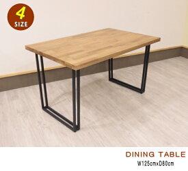 天然木オーク無垢材 ナラ材 ダイニングテーブル 125cm天板無垢 モダン ナチュラル ライト色 スチール脚アイアン 食卓テーブル おしゃれ 長方形 一枚板風