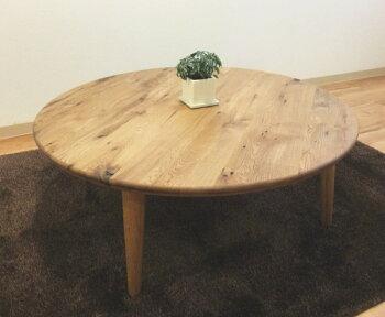 天然木無垢材・木製・なら・ナラ・オーク材・リビングテーブル・センターテーブル・和風モダン・円卓・丸テーブル・ラウンド