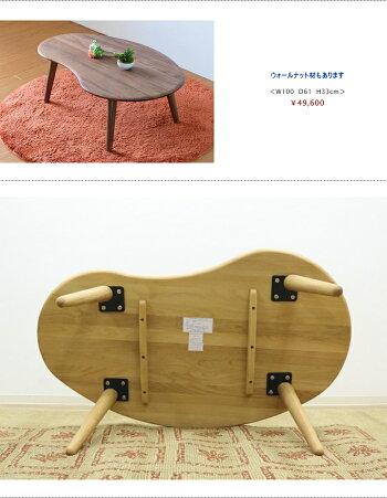 天然木アルダー無垢材・ビーンズ型高野木工今村家具円形4本脚
