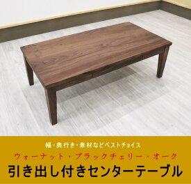 天然木ウォールナット・ナラ・ブラックチェリー無垢材引き出し付きセンターテーブル・リビングテーブル国産日本製セミオーダー・節入り・4本足・木製・北欧ラスティック節あり材w120xd60xh38