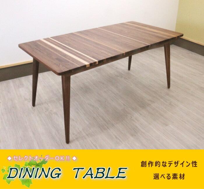 天然木ウォールナット・ブラックチェリー・ハードメープル無垢材創作的にランダムに配したダイニングテーブル4本脚・日本製・国産・レグナテック120〜180cm10cm刻み