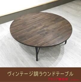 天然木アカシア無垢材 座卓 センターテーブル 円卓ヴィンテージ リビングテーブル 丸テーブル 100cm丸ローテーブル 送料無料 木製 アイアン脚 ブラック