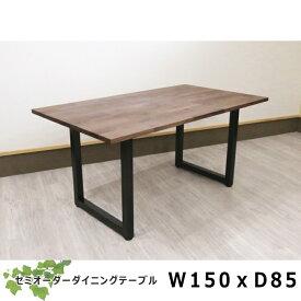 天然木 ウォールナット 無垢材 モザイク ランダムダイニングテーブル スチール脚 ブラック 黒 白 木製日本製 国産 オイル仕上げ オーダーメイド レッドオーク