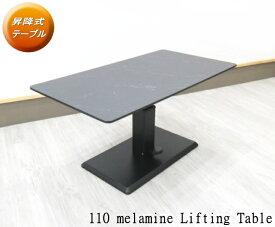 ブラック&ホワイト 黒 白 大理石調 石目 北欧モダンセンターテーブル・リビングテーブル 110cm 昇降式 木製リフティングテーブル 高さ調節 長方形 ガス昇降式