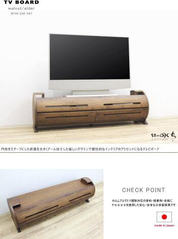 天然木ウォールナット/アルダー材使用の日本製・国産のテレビボードナチュラルなレッドオーク材も制作できます120cm150cm180cm突板・無垢材使用・エコ仕様仕上げ組み合わせ