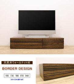 天然木ウォールナット無垢材&チェリー無垢材使用150cm国産テレビボード・ボーダー格子デザイン日本製・木製エコ仕様セミオーダーW120・150・180・210・240cm