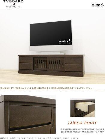 天然木ナラ楢オーク無垢材突き板木製ウォールナットTVボードtvボードテレビ台160cm和風モダン