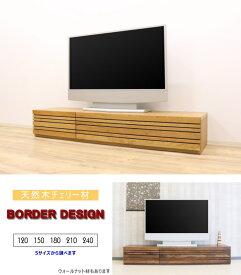 天然木チェリー無垢材&ウォールナット無垢材使用180cm国産テレビボード・ボーダー格子デザイン日本製・木製エコ仕様セミオーダーW120・150・180・210・240cm