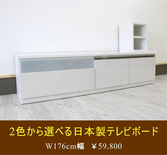ホワイト木目調ブラウン木目調の日本製テレビボード国産巾176cmフルオープンスライドレール付きEBコーティング天板メラミン化粧合板 光沢 艶 BOX付き ダンパー付き