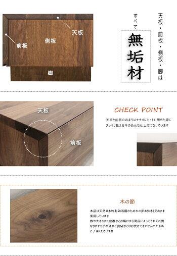 天然木ウォールナット無垢材のテレビ台ナラ材国産・日本製・木製・カリモク家具アカセ木工オーダーメイド