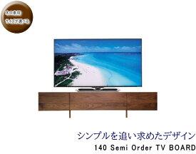 天然木ウォールナット&ナラ無垢材 テレビボード 国産日本製 セミオーダーメイド 引き出し収納 オイル塗装板戸 120 140 160 180 200 220cm 北欧 おしゃれ