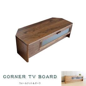 天然木無垢材 ウォールナット ナラ/オーク テレビ台コーナーテレビボード 天板無垢材 国産 日本製 木製セミオーダー可 通常サイズもあります 120〜180cm
