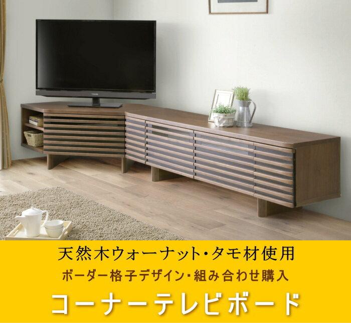 天然木ウォールナット突き板材使用モダンなテレビボード150cm・113cmコーナータイプ木製ボーダーデザインセット格子 横縞 ナチュラルな天然木タモ材もあります木製