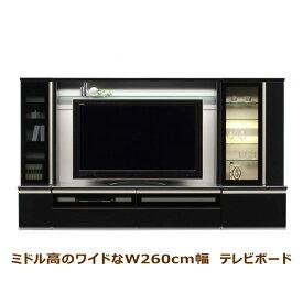 ミドル高 ワイド 壁面収納 テレビボード 大容量260大型 ミドルタイプ ハイグロス ブラック 黒 光沢コレクションボード LED シリーズ商品 開梱設置サービス