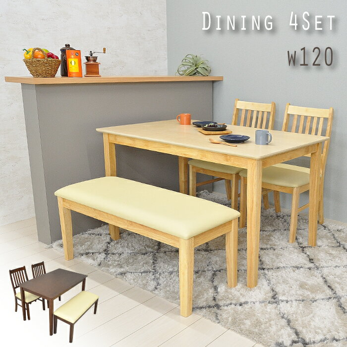 ダイニングテーブルセット ベンチ 4人掛け 4点 ダイニングテーブル 120 4点セット 4