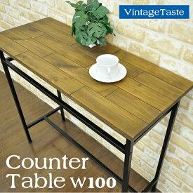カウンターテーブル 幅100 高さ87 おしゃれ ミッドセンチュリー バーテーブル 木製 パイン材 オイル仕上げ ヴィンテージ風 ラッカー塗装 ハイテーブル ブラウン インダストリアル