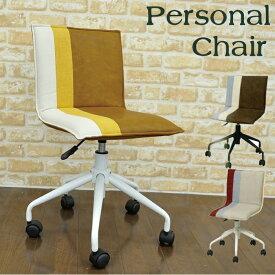 チェア 椅子 おしゃれ パソコン チェア キャスター付 オフィスチェア 高さ調節 ガス圧昇降 昇降式チェア 布張り 学習椅子 ファブリック ブラウン ホワイト レッド ブルー イエロー