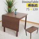 ダイニングテーブル 伸縮 伸縮式 木製 折りたたみ コンパクト バタフライ 幅75 テーブル 木製 ウォールナット 食卓 ス…