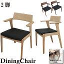 ダイニングチェア 2脚セット 2脚 ダイニングチェアー いす イス 椅子 食堂椅子 木製 おしゃれ 北欧 無垢材 アームチェ…