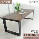 開梱設置 ダイニングテーブル 北欧 モダン 黒脚 幅220 8人掛け 広い 大きめ 大きい 大型 テーブル 木製 ウォールナッ…