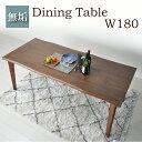 ダイニングテーブル 幅180 1800 北欧 欧風 おしゃれ 広め 大きめ テーブル 食卓用 ウォルナット 木製 6人用 ヴィンテ…