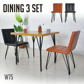 ダイニングテーブルセット 2人 北欧 無垢材 おしゃれ 木製 ダイニングテーブル ヘリンボーン カフェ風 ヴィンテージ コンパクト ひとり暮らし 2人掛け ダイニング3点セット ダイニングセット 3点 食卓セット 幅75 チェア2脚ブラック ブラウン