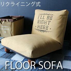 フロアソファ おしゃれ ベージュ 座椅子 幅60 リクライニングチェア 高さ54 1人掛け かっこいい 1人用 リクライニング式座椅子 42段階リクライニング ごろ寝 布貼り ファブリック 脚付座椅子 1Pソファ ソファ