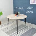 ダイニングテーブル 丸 2人 白 円形 北欧 おしゃれ カフェ風 カフェ コンパクト ひとり暮らし ショールーム用 オフィ…