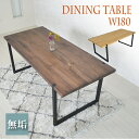 ダイニングテーブル 無垢 幅180 ウォールナット 新築 リフォーム 引っ越し 180 天然木 おしゃれ アイアン 細め シンプ…