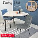ダイニングテーブルセット 2人 白 三角 北欧 ダイニング シンプル カフェ風 カフェ コンパクト 一人暮らし ファブリッ…
