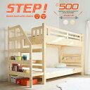 27日迄 家具祭り開催★2段ベッド イーニー 耐荷重500kg Beamstructure 階段付き ステップ 特許構造 安心安全の エコ塗…
