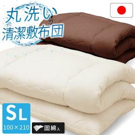 日本製 シングル 布団 送料無料 日本製 敷布団 固綿入り 洗える 清潔 布団 敷布団 敷き布団
